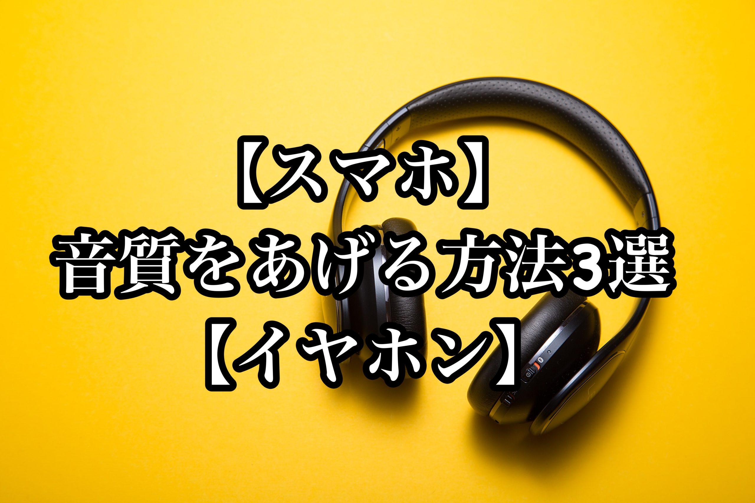 音質をあげる方法3選