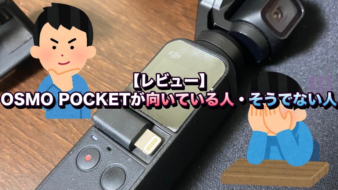 【レビュー】OSMO POCKETが向いている人・そうでない人