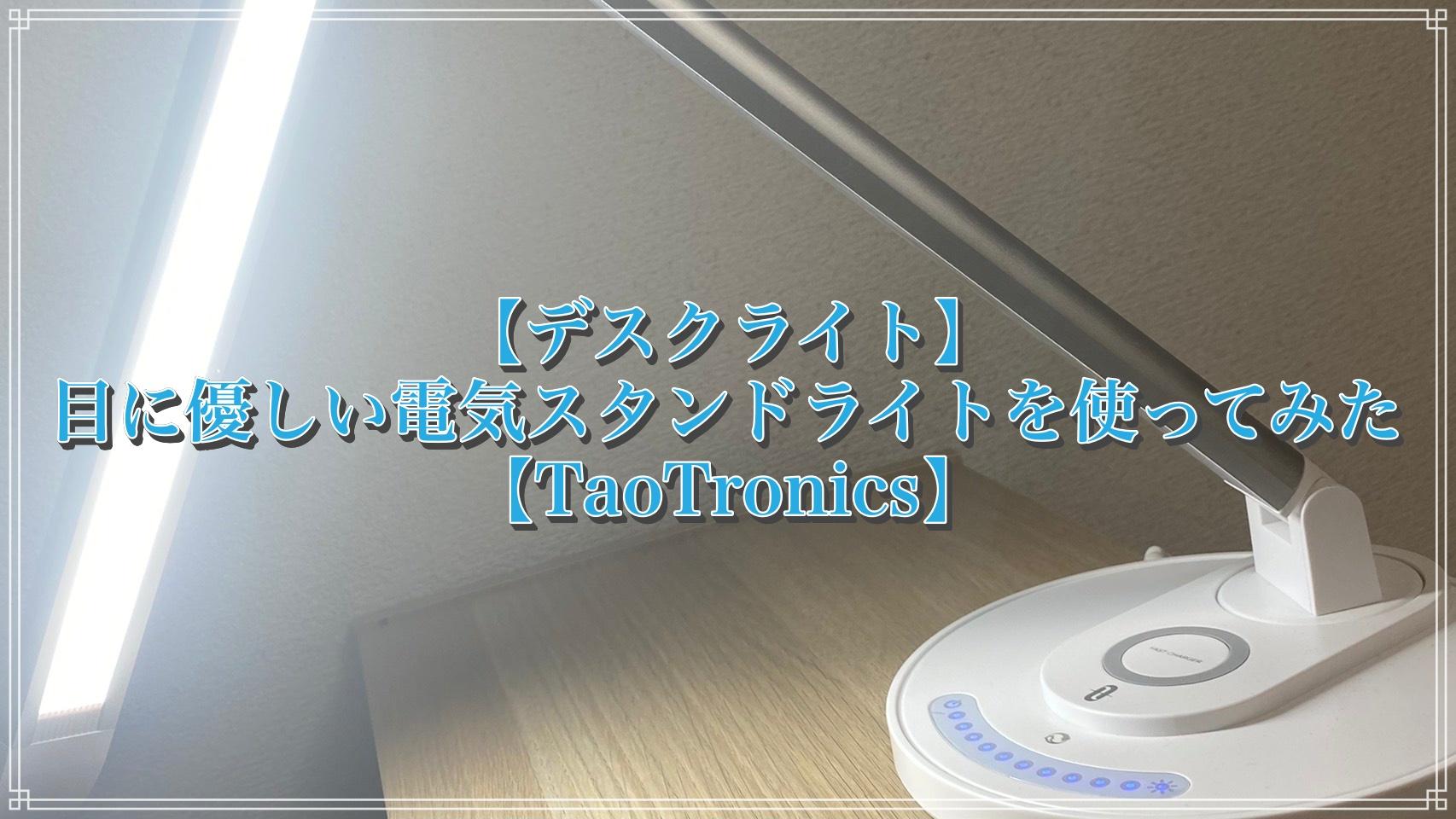 【デスクライト】目に優しい電気スタンドライトを使ってみた【TaoTronics】