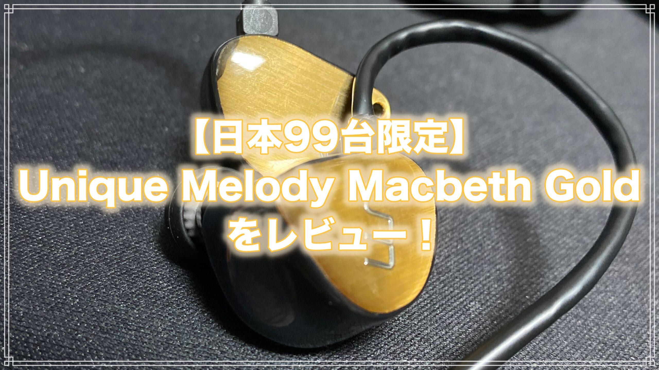 【日本99台限定】Unique Melody Macbeth Goldをレビュー!