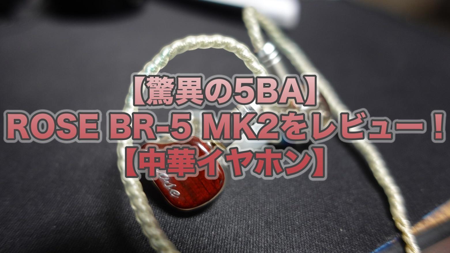 【驚異の5BA】ROSE BR-5 MK2をレビュー!【中華イヤホン】