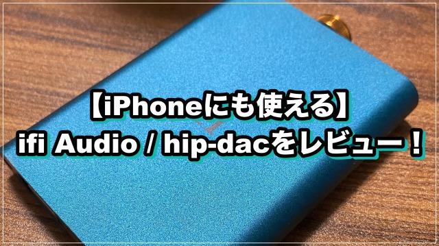 【iPhoneにも使える】ifi Audio/hip-dacをレビュー!